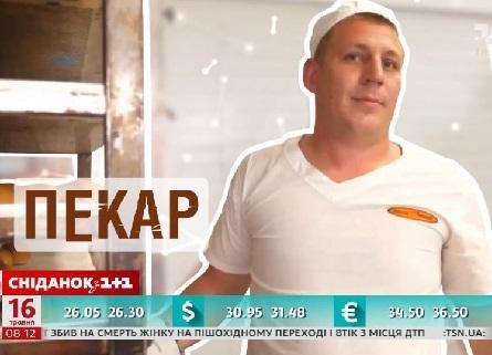 Як журналіст «Сніданку з 1+1» опановувала професію пекаря на виробництві «Київхліб»