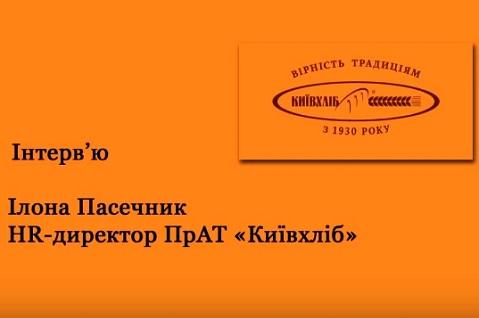Світові та українські тренди HR в багатотисячній компанії